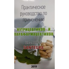 Руководство по применению продуктов Сантегра