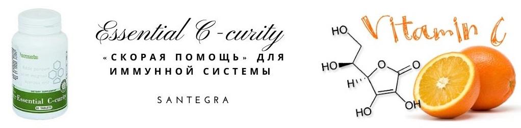 Витамин С Сантегра