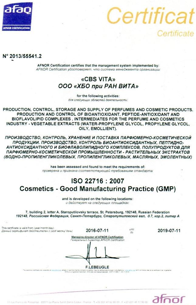 Сартификат на косметику сантегра