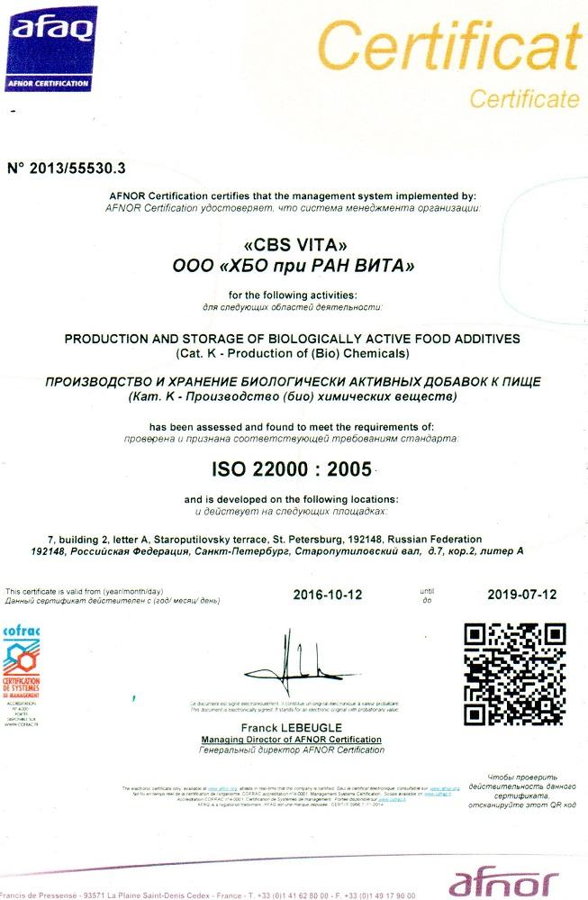 Сертификат качества косметики сантегра
