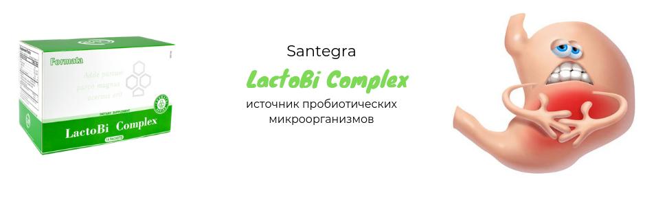 ЛактоБи комплекс