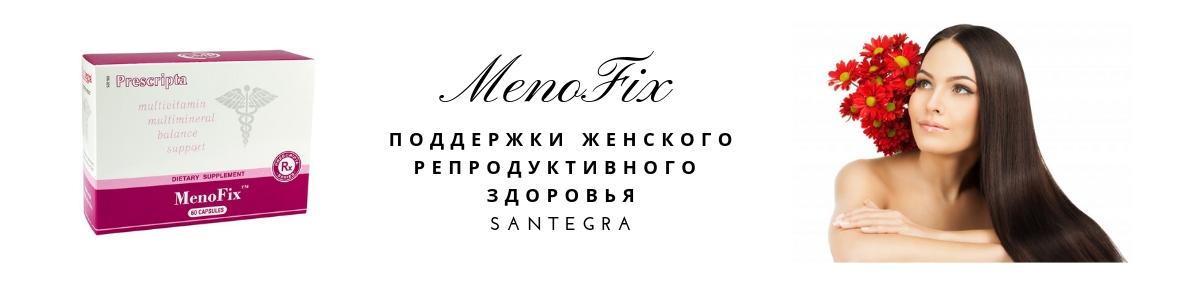 Менофикс Сантегра