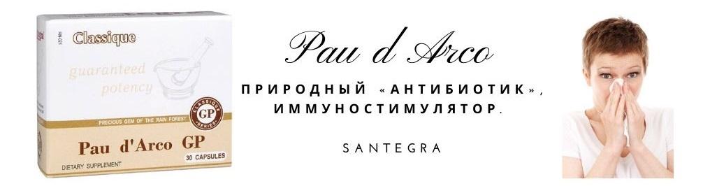 Пау Де Арко Сантегра.