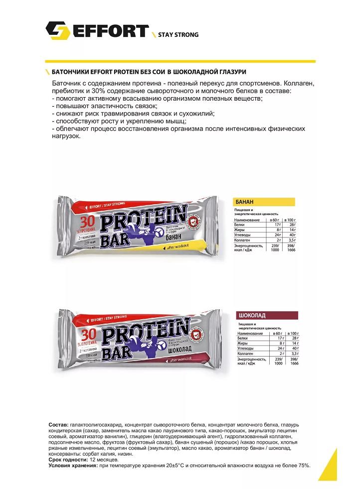 протеин бар