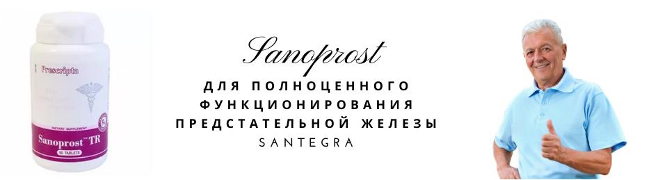 Санопрост сантегра