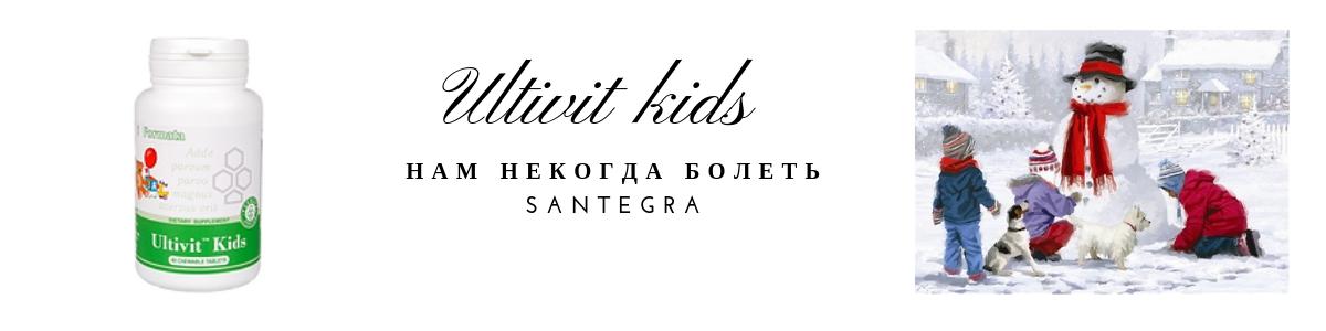 ультивит кидс